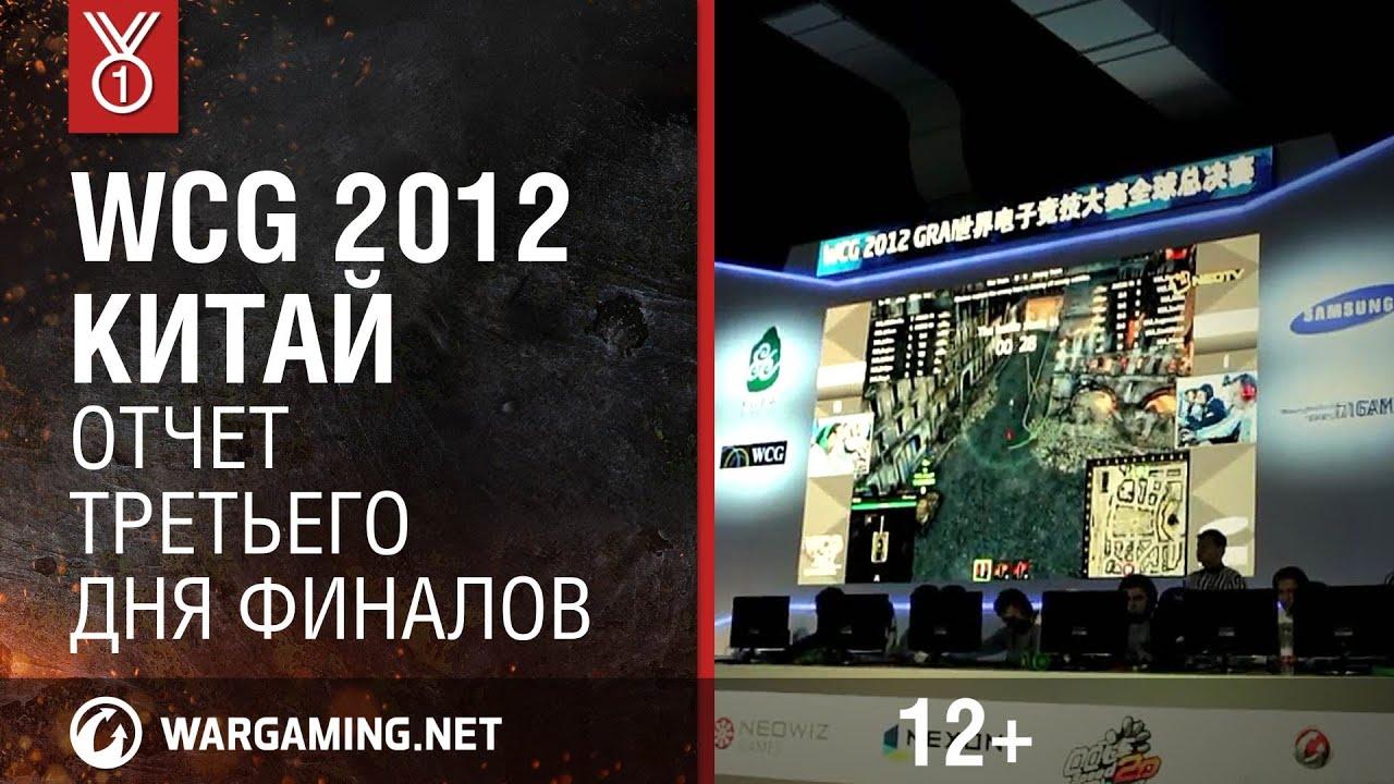 WCG 2012. Китай. Отчет третьего дня финалов