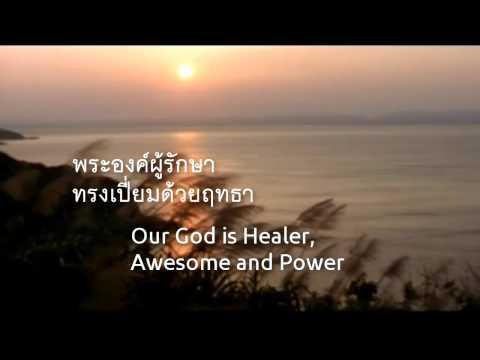 พระเจ้าของเรา - Our God