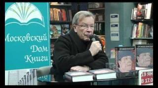 Виктор Ерофеев в Московском Доме Книги