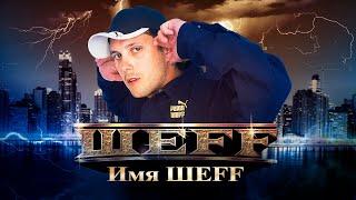 Мастер Шеff - Имя ШЕFF