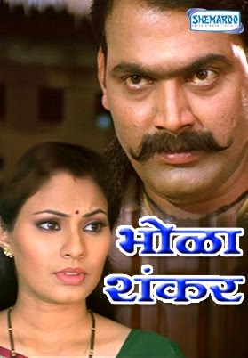Bhola Shankar (2000) - Marathi Movie