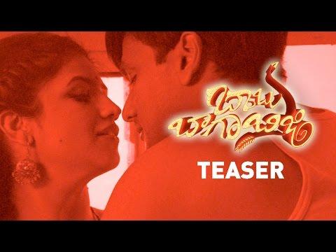 Babu-Baga-Busy-Movie-Official-Teaser