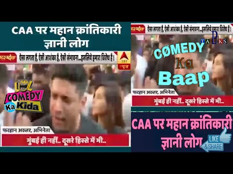 #CAA ke Funny Protestors | caa roast | Don't know about CAA.#Best comedy of 2019 | #funny roasters.