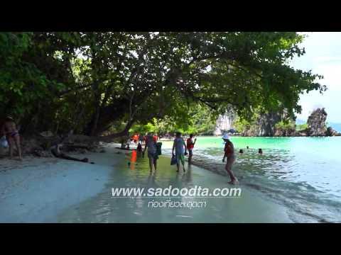 พาเดินชมชายหาดเกาะห้องจังหวัดกระบี่ (Walk on the beach, koh-hong Krabi)