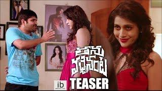 Thanu Vachenanta teaser | Thanu Vachenanta trailer- Rashmi Goutham, Dhanya