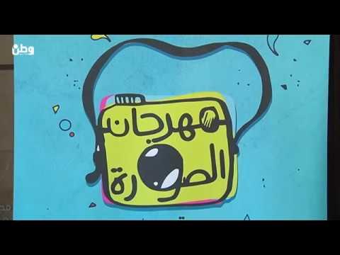 """إنطلاق مهرجان الصورة الأول في فلسطين برعاية """"جوال"""""""