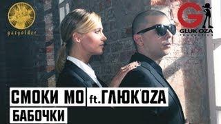 Смоки Мо ft. Глюкоза - Бабочки