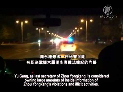 mpending Investigation into Zhou Yongkang After Three Secretaries