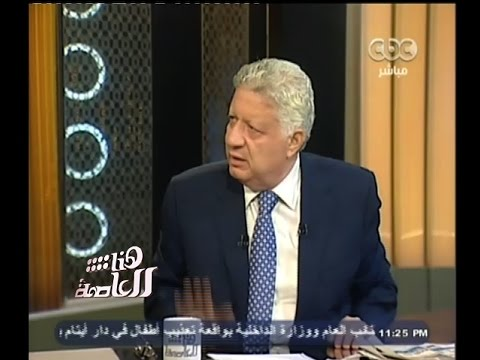 #هنا_العاصمة | مرتضى منصور: قضيت شهر رمضان في بيت دعارة