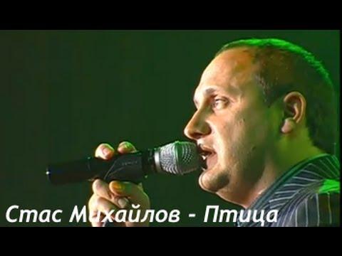 Смотреть клип Стас Михайлов - Птица