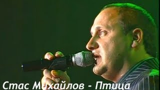 Стас Михайлов - Птица