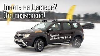 Renault Duster на льду: школа экстремального вождения. Тесты АвтоРЕВЮ.