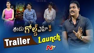 Eedu Gold Ehe Trailer Launch || Special Chit Chat || Sunil, Veeru Potla