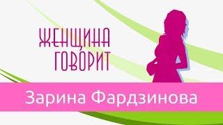 Говорит женщина | Зарина Фардзинова
