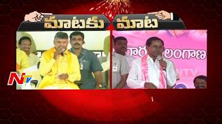 Chandrababu Vs KCR- CM Vs CM- War of Words..