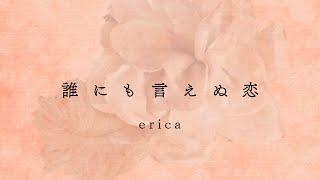 erica-「誰にも言えぬ恋」