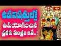 ఉపనిషత్తుల్లో ఉపయోగించిన ప్రథమ మంత్రం ఇదే..! || Bramhasri Samavedam Shanmukha Sarma || Bhakthi TV