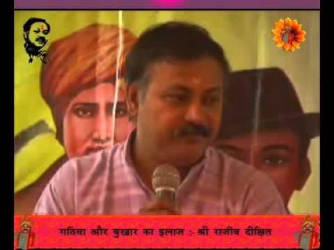 Gathiya aur Bukhar Ka ilaj Rajiv Dixit
