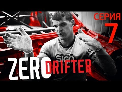 ZeroDrifter - Нафига козе LS3?