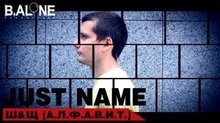 Just name - Ш & Щ (А.Л.Ф.А.В.И.Т)