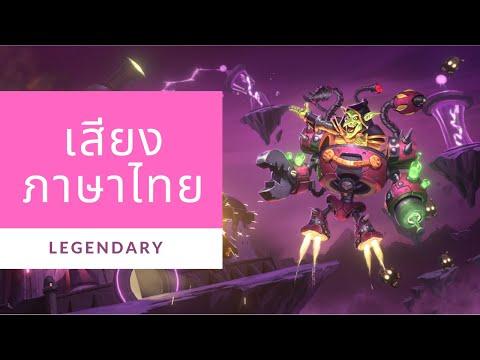 Hearthstone Legendary The Boomsday Project เสียงภาษาไทย