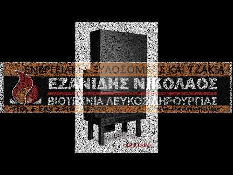 ΕΝΕΡΓΕΙΑΚΑ ΤΖΑΚΙΑ  ΑΕΡΟΘΕΡΜΑ &  ΝΕΡΟΥ