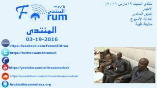<Eritrean FORUM: Radio Program - Arabic Saturday 19, March 2016