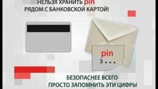 Правила безопасности при работе с банковскими картами