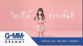Hao123-เมื่อไหร่จะได้พบเธอ - เต้ ภูริต [Official MV]