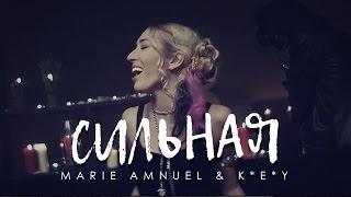 Marie Amnuel & K*E*Y - Сильная Скачать клип, смотреть клип, скачать песню