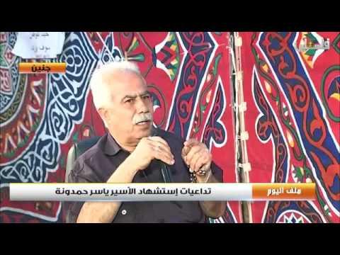 حلقة خاصة | ملف اليوم - تداعيات استشهاد الأسير ياسر حمدونة
