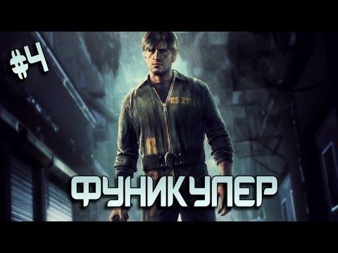 Летсплейчик - Silent Hill: Downpour (4 серия) Фуникулер