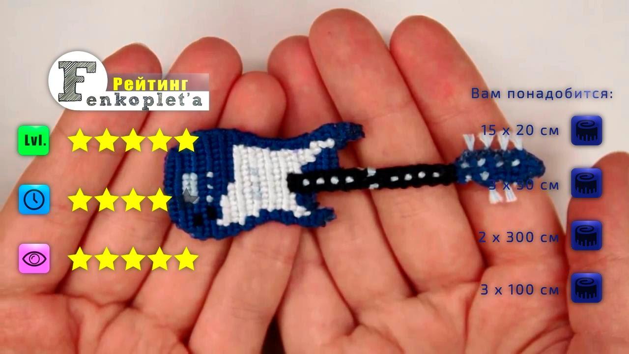 Плетение гитар из резинок