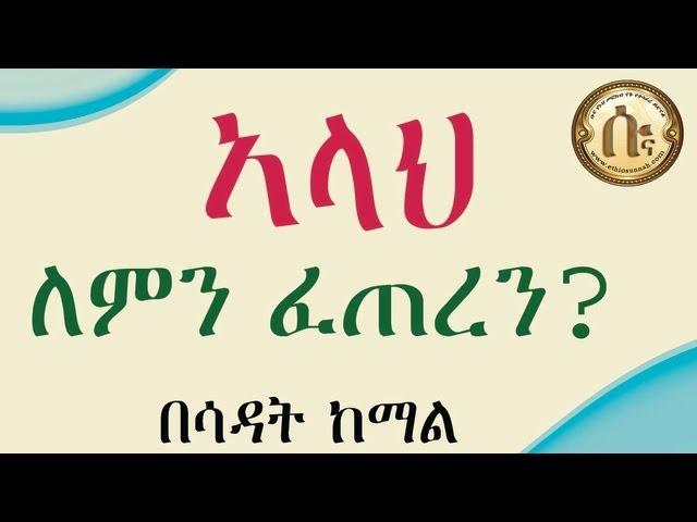 Ethiosunnah.com ~ Allah lemin feteren ? አላህ እኛን ለምን ፈጠረን ?