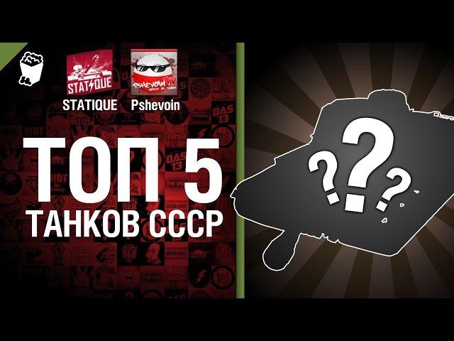 Гайд по танкам КВ-1, Т-54, ИС-7, ИС-3, Объект 140, Объект 430, Т-62А от WoT Fan в WoT (0.9.10)