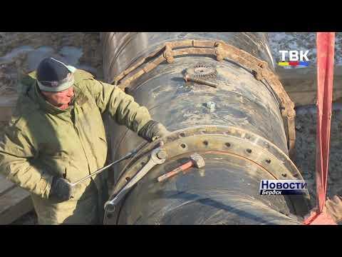 Новую нитку бердского водозабора сегодня соединили с насосной станцией