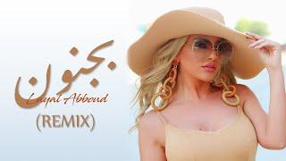 Bejnoun  REMIX - Layal Abboud  / بجنون ريمكس - ليال عبود