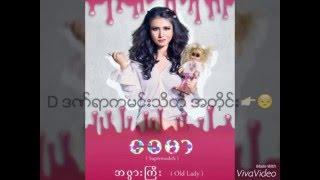 Thit Sar Pouk(သစၥာေဖာက္)-Khay Mar,Misandi with lyrics