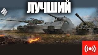 Выбираем лучший тяжелый танк