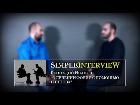 Интервью. Геннадий Иванов о лечении фобий с помощью гипноза.