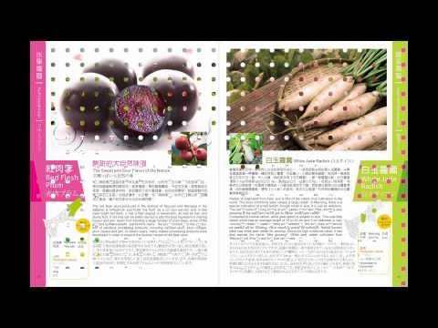 高雄農特產品-堅持在地精神(影片長度:6分21秒)