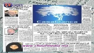 شوف الصحافة-19-01-2013   شوف الصحافة