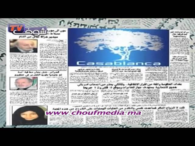 شوف الصحافة-19-01-2013 | شوف الصحافة