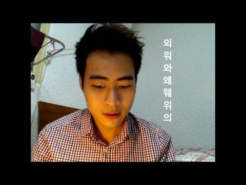 Bài 2: Cách ghép từ tiếng Hàn- Tên tiếng Hàn của bạn là gì? 받침