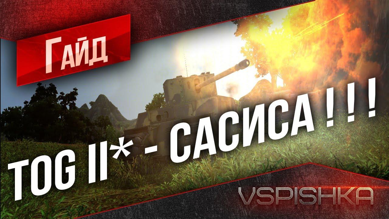Гайд по TOG II* - Апокалипсис 2012 от Vspishka [Virtus.pro]
