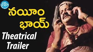 Naeem Bhai Movie Theatrical Trailer- N T Naidu, B R Naidu,..