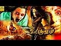 Uruvam |Tamil Super Hit Horror Full Movie | HD-Mandiravathy ,Peai yaha Mohan Natikkum