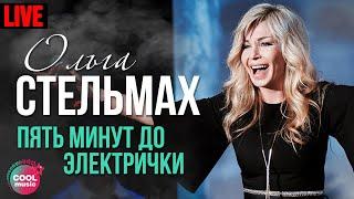 Ольга Стельмах - Пять минут до электрички