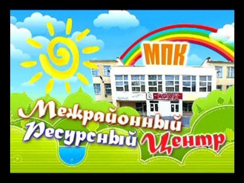 Межрайонный ресурсный центр по работе с одарёнными детьми