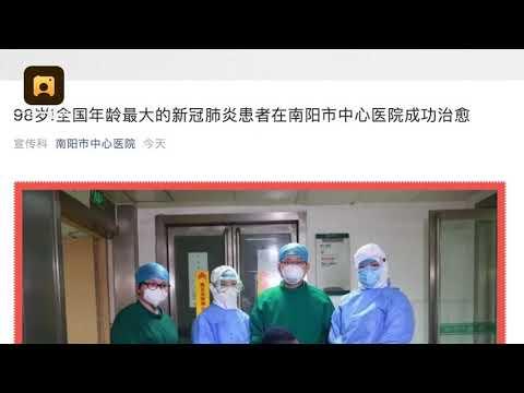 98岁!中国最高龄新冠肺炎患者治癒(视频)